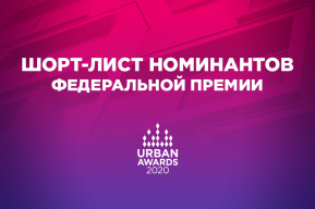 Объявлен шорт-лист номинантов федеральной премии Urban Awards