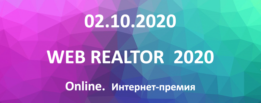 WEB Rieltor 2020